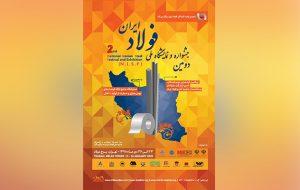 برپایی دهها کارگاه تخصصی در جشنواره فولاد ایران