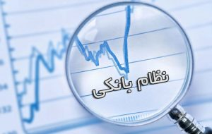 انضباط مالی ماحصل مدیریت صحیح بانکی