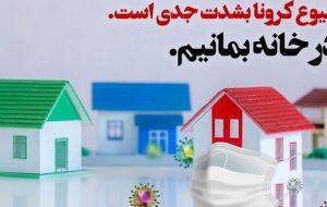 لطفا گوش به فرمان توصیههای بهداشتی باشیم/ برای حفظ سلامت خانواده در خانه بمانیم