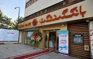 پرداخت اقساط اسفندماه مشتریان بانک گردشگری به پایان دوره موکول شد