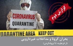 بحران کرونا از قرنطینه تا ایزوله