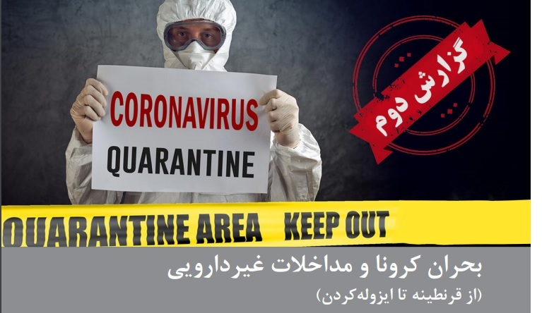 ویروس کرونا تعطیلی غیردارویی