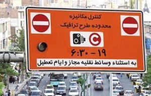 سیرتا پیاز طرح ترافیک در سال جاری/ از جریمه برای رزرو بلا استفاده تا تکلیف طرح در روزهای پنجشنبه