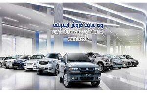 آغاز فروش فوق العاده ایران خودرو به مناسبت عید سعید فطر/ پیش ثبت نام از ۴ خرداد