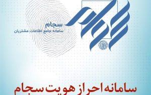 ثبت نام سجام، احراز هویت و دریافت کد بورسی در شعب بانک گردشگری امکانپذیر شد