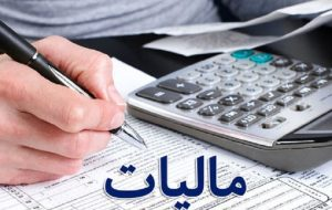 راهاندازی سامانه ثبت الکترونیکی شکایت به شورای عالی مالیاتی