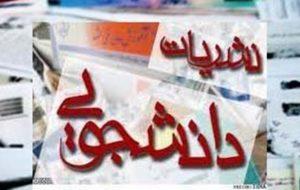 تعدادی از نشریات دانشجویی دانشگاه تهران در خرداد بهصورت الکترونیکی منتشر شدند