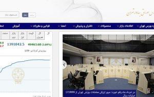 طراحی سامانه ایرانی معاملات بورس به خوبی پیش میرود