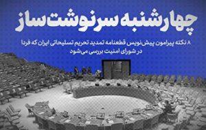 چهارشنبه سرنوشتساز / قطعنامه تمدید تحریم تسلیحاتی ایران که فردا در شورای امنیت بررسی میشود