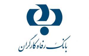 بانک رفاه به مدد جویان کمیته امداد امام خمینی(ره) و سازمان بهزیستی، تسهیلات پرداخت می کند