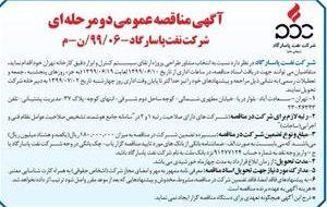 مناقصه انتخاب مشاور طراحی پروژه ارتقای سیستم کنترل و ابزار دقیق کارخانه تهران