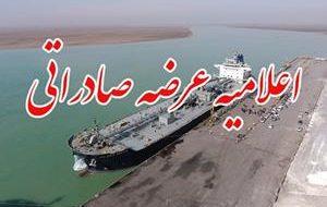 عرضه قیر صادراتی روز چهارشنبه ۲۳ مهر ماه ۱۳۹۹