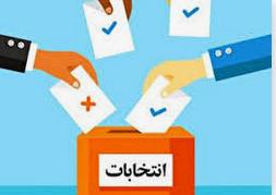 انتخابات  ۱۴۰۰ احتمالا در ۲ روز برگزار می شود