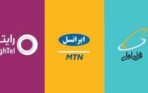 گزارشی از وضعیت اینترنت کشور/ بهترین کیفیت اینترنت از سوی کدام اپراتور ارائه میشود؟