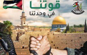 آغاز مانور مشترک گروههای فلسطینی با عنوان «تکیه گاه محکم» در غزه