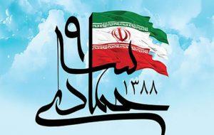 بازخوانی ابعاد حماسه نه دی در «بحث روز» رادیو ایران