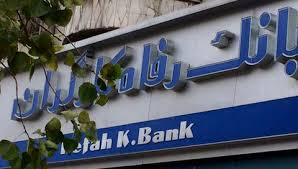 اهم دستاوردهای حوزه فناوری اطلاعات بانک رفاه کارگران اعلام شد