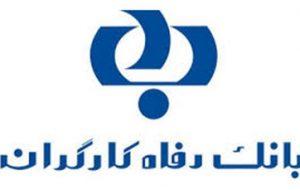 گزارش تسهیلات اعطایی بانک رفاه کارگران در ده ماهه نخست سال ۹۹
