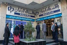 آغاز فروش اوراق گواهی سپرده مدت دار ویژه سرمایه گذاری عام در بانک رفاه کارگران