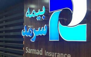 سرآمد سود سازی در صنعت بیمه