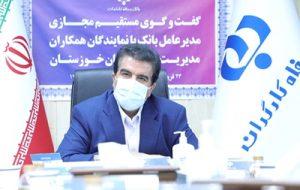 مدیر عامل بانک رفاه کارگران در نشست مجازی با کارکنان مدیریت شعب خوزستان: در شرایط کنونی، برگزاری جلسات آنلاین جزء برنامه های اصلی این بانک است
