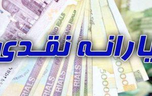 (زمان واریز یارانه نقدی خرداد ماه ۱۴۰۰ اعلام شد