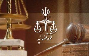 (یادداشت|یک سند قضائی برای تحول واقعی