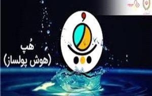تمدید جشنواره هپ بانک ملی ایران تا ٢٠ دی