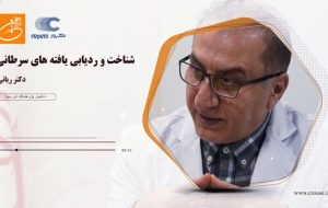 همکاری کروز در ردیابی و تشخیص سلول های سرطانی
