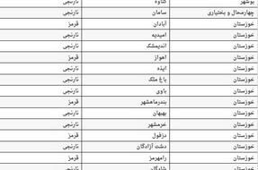 فهرست جدید شهرهای قرمز و نارنجی دارای محدودیت تردد
