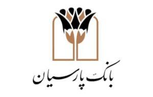 خیزش عملکردی گروه بانک پارسیان در ۶ ماهه سال ۹۹ /کسب ۳۱ هزار میلیارد ریال سود تلفیقی