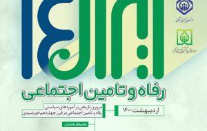 زمان مهلت ارسال آثار به همایش «ایران ۱۴» تمدید شد