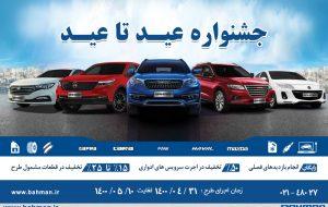 طرح خدمات پس از فروش محصولات بهمن موتور در قالب عید تا عید