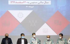 جلسه مجمع عمومی عادی سالیانه شرکت فولاد مبارکه برای سال مالی منتهی به ۱۳۹۹/۱۲/۳۰ برگزار شد