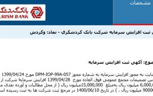ثبت افزایش سرمایه بانک گردشگری در اداره ثبت شرکت ها