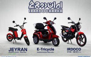 فروش نقدی و اعتباری محصولات ایران دوچرخ ویژه شهریور ۱۴۰۰